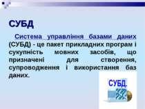 СУБД Система управління базами даних (СУБД) - це пакет прикладних програм і с...