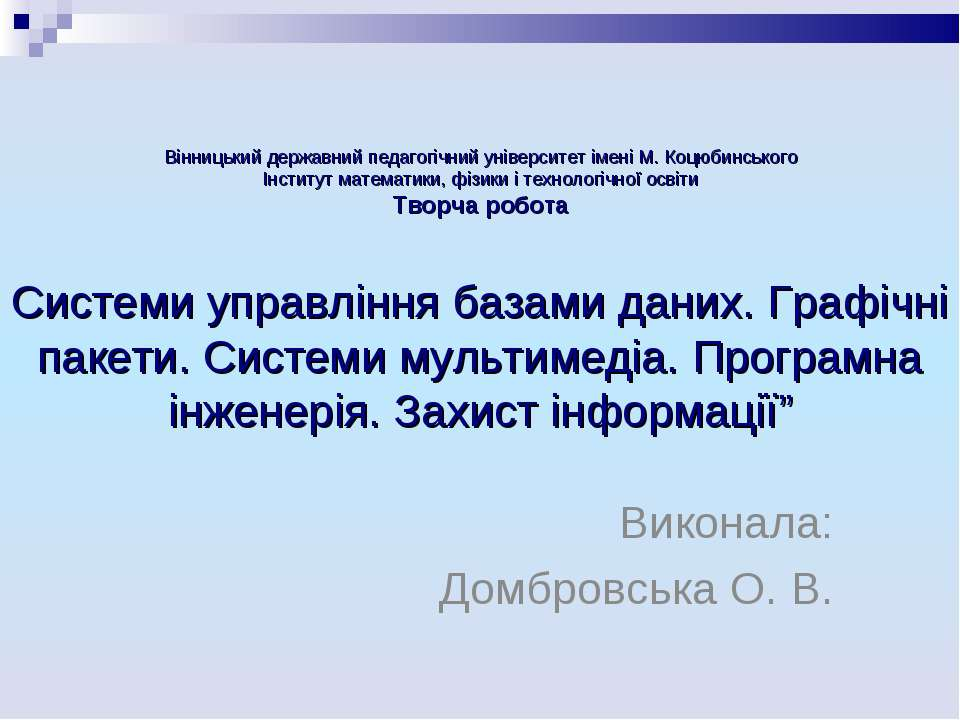 Вінницький державний педагогічний університет імені М. Коцюбинського Інститут...
