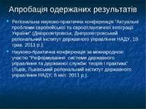 """Апробація одержаних результатів Регіональна науково-практична конференція """"Ак..."""