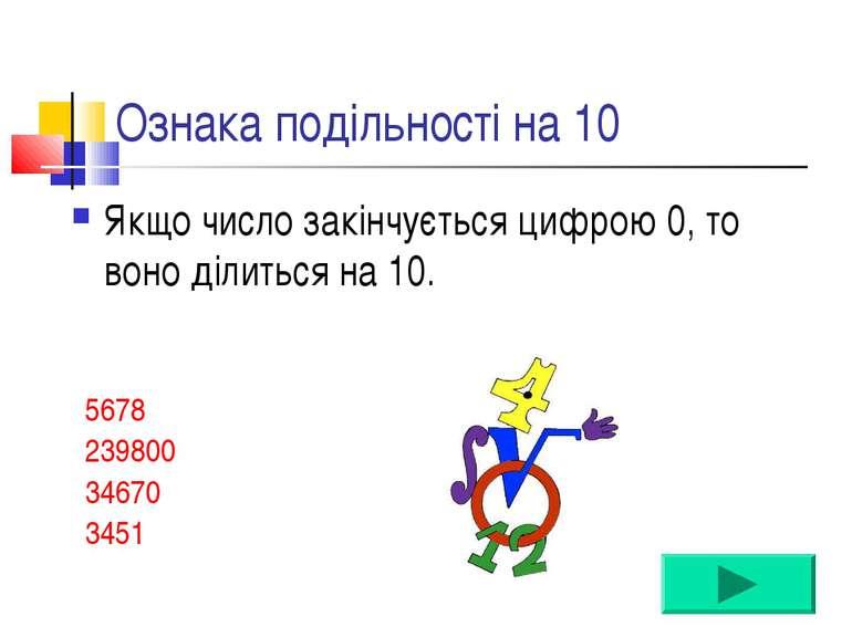 Ознака подільності на 10 Якщо число закінчується цифрою 0, то воно ділиться н...