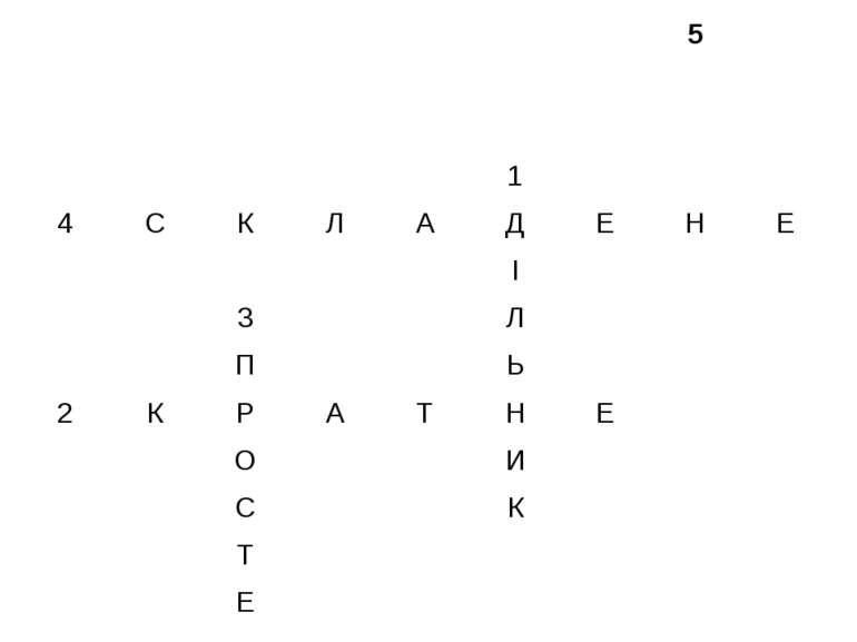 5 1 4 С К Л А Д Е Н Е І 3 Л П Ь 2 К Р А Т Н Е О И С К Т Е