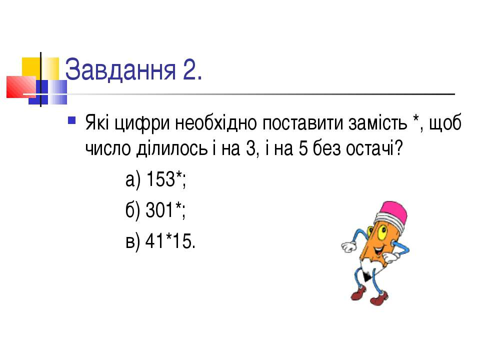 Завдання 2. Які цифри необхідно поставити замість *, щоб число ділилось і на ...