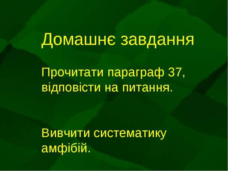 Домашнє завдання Прочитати параграф 37, відповісти на питання. Вивчити систем...