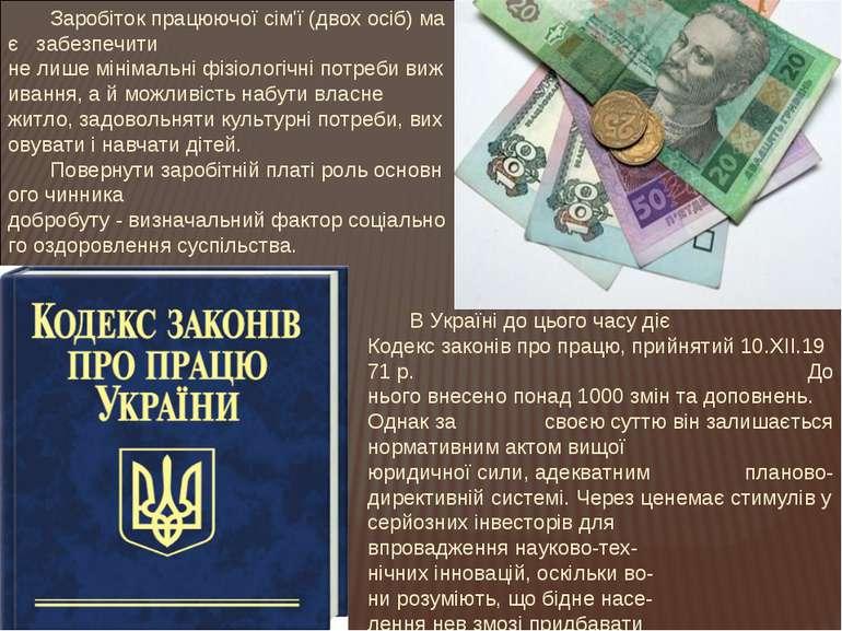 ВУкраїнідоцьогочасудіє Кодексзаконівпропрацю,прийнятий10.XII.1971р...