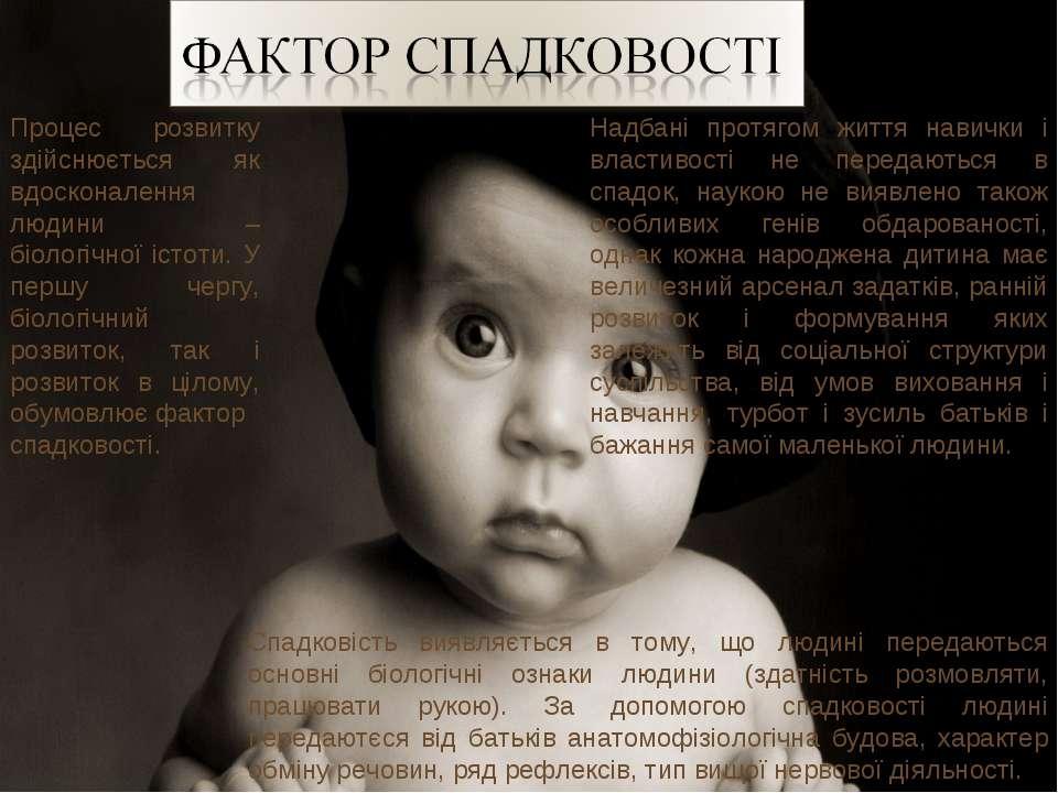 Процес розвитку здійснюється як вдосконалення людини – біологічної істоти. У ...