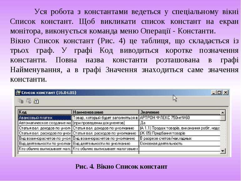 Уся робота з константами ведеться у спеціальному вікні Список констант. Щоб в...