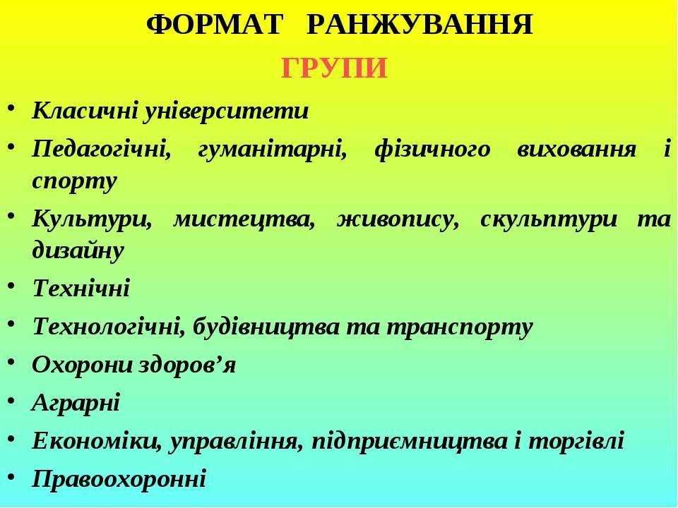 ФОРМАТ РАНЖУВАННЯ ГРУПИ Класичні університети Педагогічні, гуманітарні, фізич...