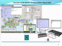 * Система моніторингу та управління мережі ЦРС