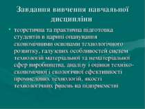 Завдання вивчення навчальної дисципліни теоретична та практична підготовка ст...