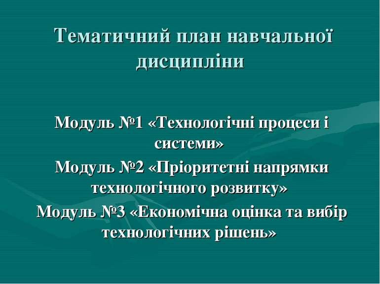 Тематичний план навчальної дисципліни Модуль №1 «Технологічні процеси і систе...