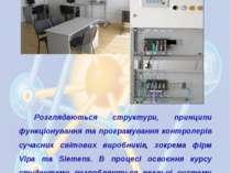 Контролери систем автоматики Розглядаються структури, принципи функціонування...