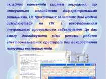 Моделювання процесів та елементів систем керування У ході цього курсу студент...
