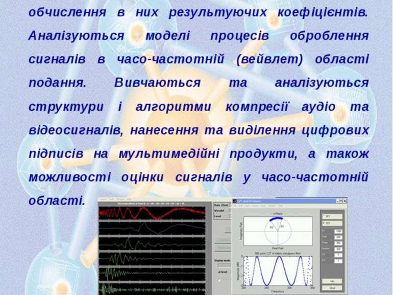Цифрові методи обробки сигналів і зображень Розглядаються і аналізуються різн...