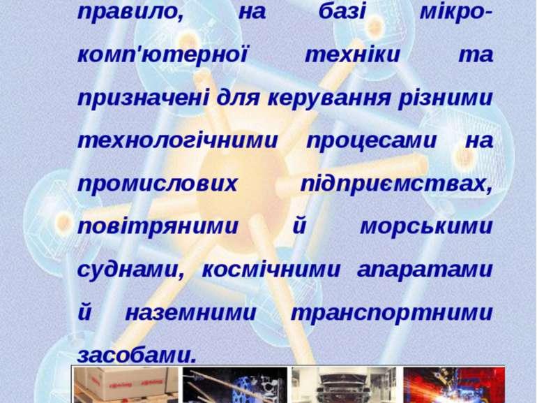 Технічні системи керування й автоматики, будуються, як правило, на базі мікро...