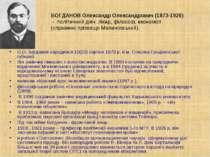 О.О.Богданов народився 10(22) серпня 1873р. в м. Соколка Гродненської губер...