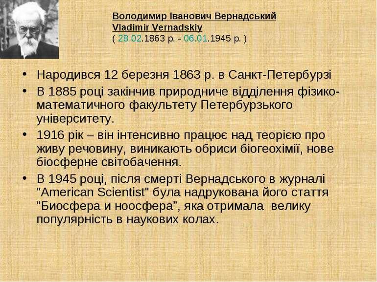 Народився 12 березня 1863 р. в Санкт-Петербурзі В 1885 році закінчив природни...
