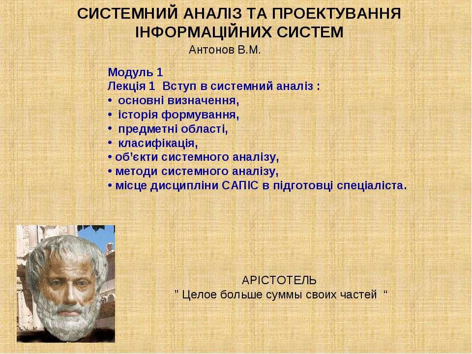 СИСТЕМНИЙ АНАЛІЗ ТА ПРОЕКТУВАННЯ ІНФОРМАЦІЙНИХ СИСТЕМ Антонов В.М. Модуль 1 Л...