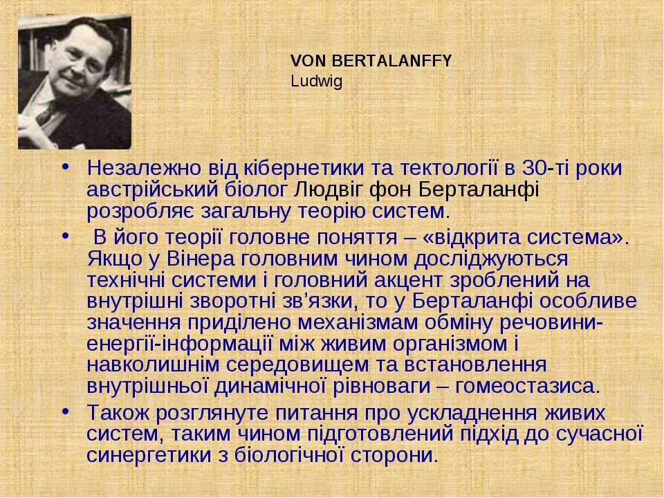 Незалежно від кібернетики та тектології в 30-ті роки австрійський біолог Людв...