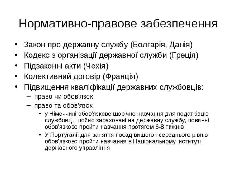 Нормативно-правове забезпечення Закон про державну службу (Болгарія, Данія) К...