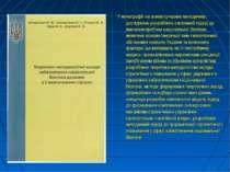 У монографії на основі сучасних методичних досліджень розроблено системний пі...