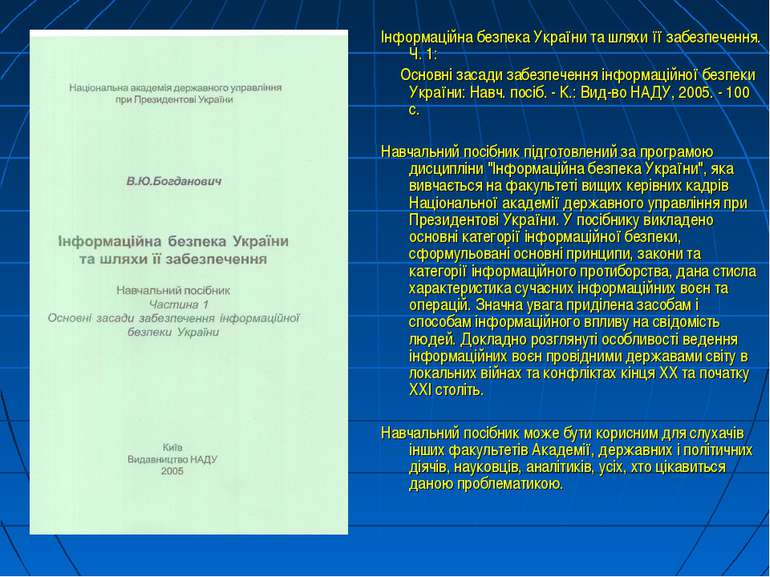 Інформаційна безпека України та шляхи її забезпечення. Ч. 1: Основні засади з...