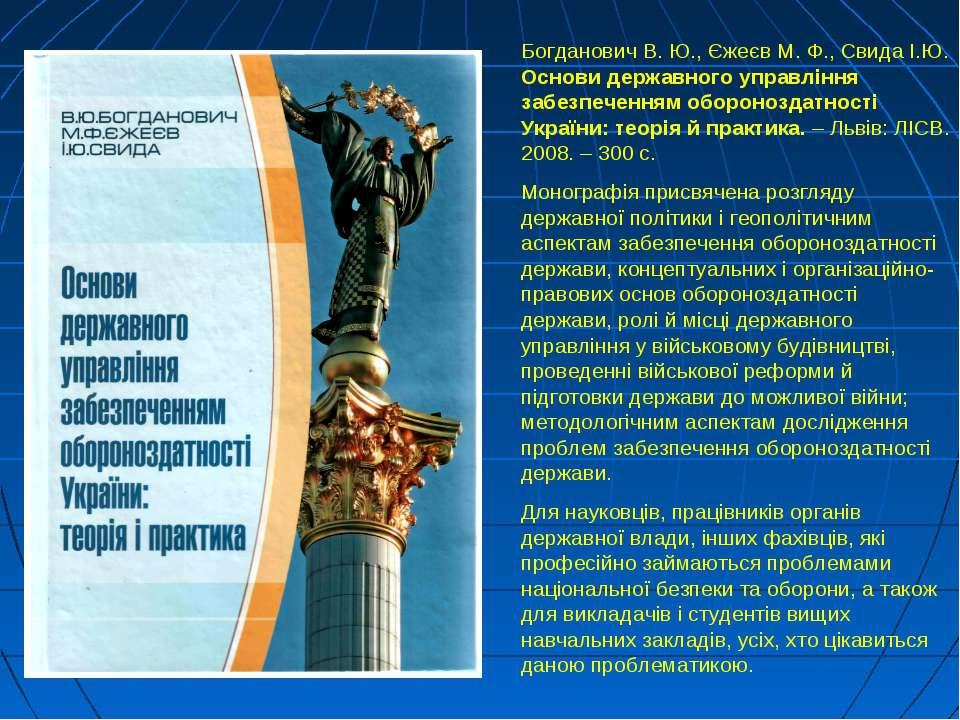 Богданович В. Ю., Єжеєв М. Ф., Свида І.Ю. Основи державного управління забезп...
