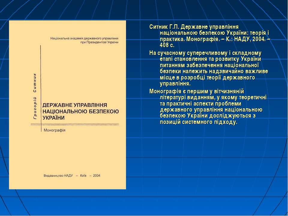 Ситник Г.П. Державне управління національною безпекою України: теорія і практ...
