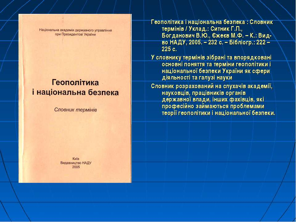 Геополітика і національна безпека : Словник термінів / Уклад.: Ситник Г.П., Б...