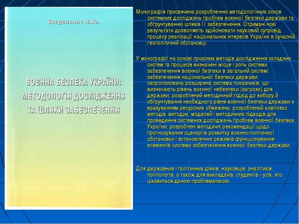 Монографія присвячена розробленню методологічних основ системних досліджень п...