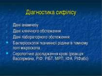 Діагностика сифілісу Дані анамнезу Дані клінічного обстеження Дані лабораторн...