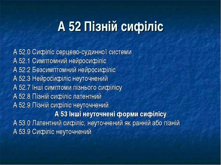 А 52 Пізній сифіліс А 52.0 Сифіліс серцево-судинної системи А 52.1 Симптомний...