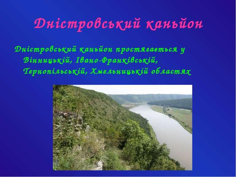 Дністровський каньйон Дністровський каньйон простягається у Вінницькій, Івано...