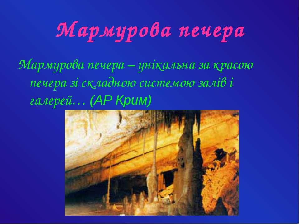 Мармурова печера Мармурова печера – унікальна за красою печера зі складною си...