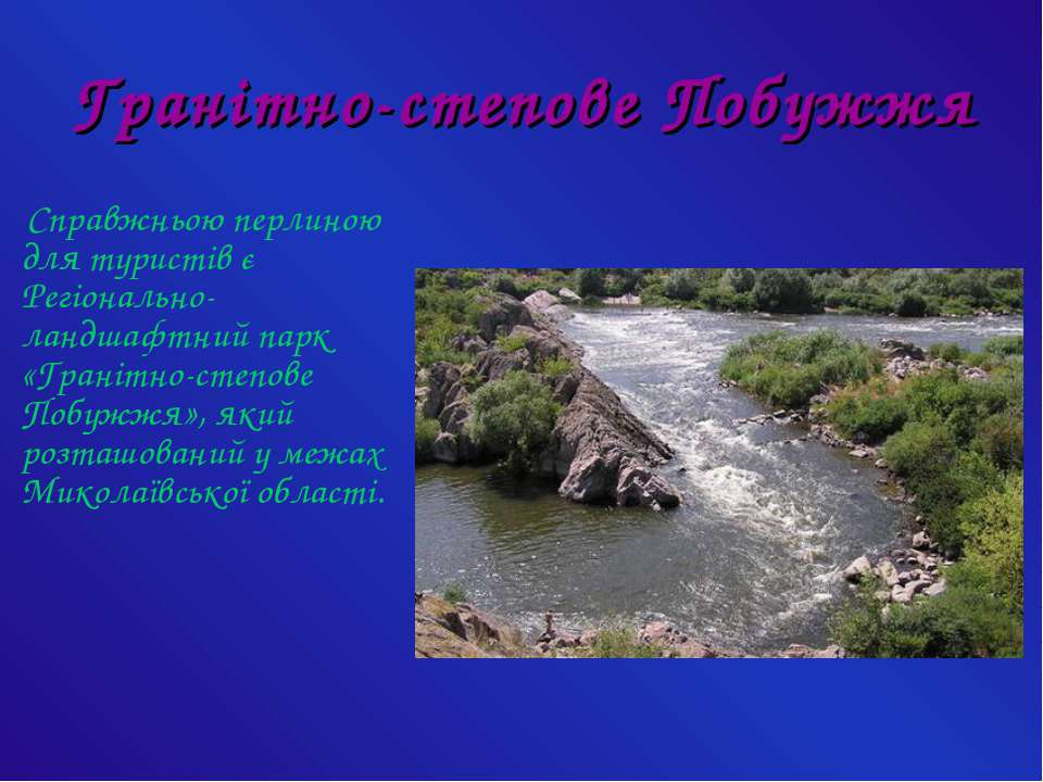 Гранітно-степове Побужжя Справжньою перлиною для туристів є Регіонально-ландш...