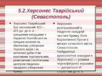 5.2.Херсонес Таврійський (Севастополь) Херсонес Таврійський був заснований 42...
