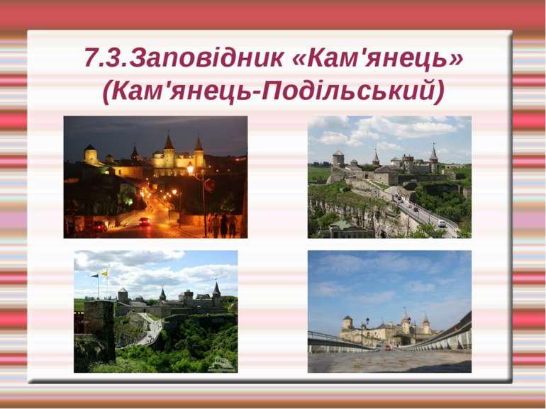 7.3.Заповідник «Кам'янець» (Кам'янець-Подільський)