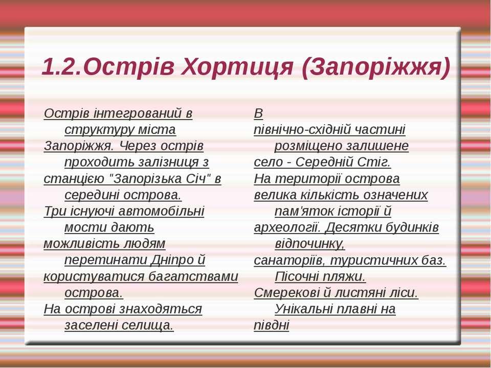 1.2.Острів Хортиця (Запоріжжя) Острів інтегрований в структуру міста Запоріжж...