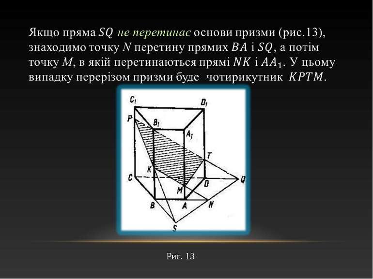 Рис. 13