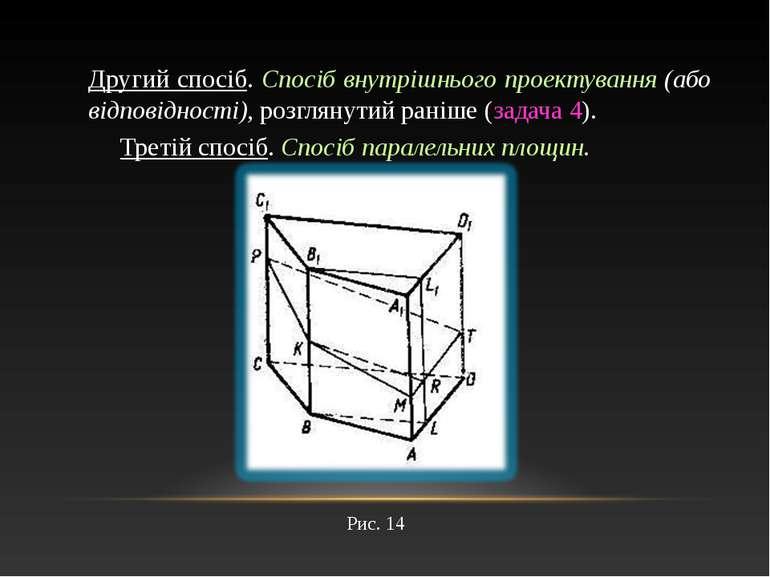 Другий спосіб. Спосіб внутрішнього проектування (або відповідності), розгляну...