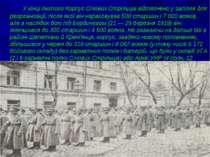 У кінці лютого Корпус Січових Стрільців відтягнено у запілля для реорганізаці...