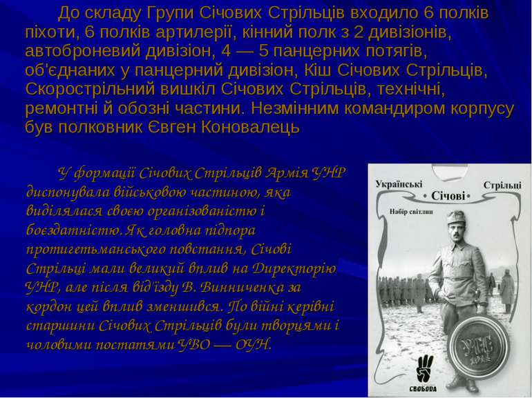 До складу Групи Січових Стрільців входило 6 полків піхоти, 6 полків артилерії...