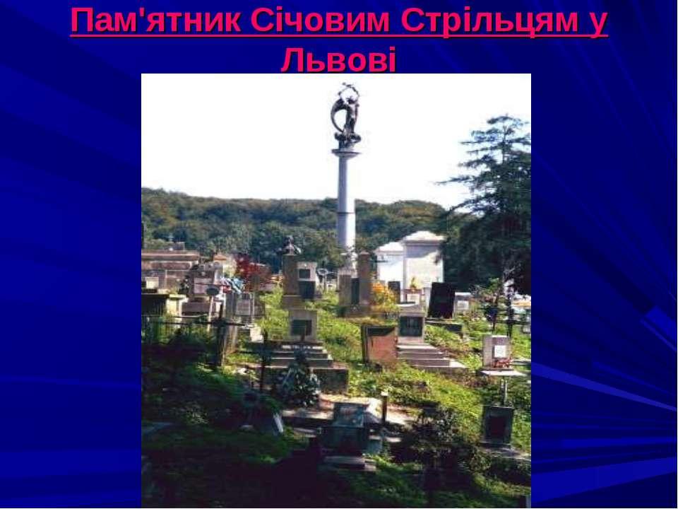 Пам'ятник Січовим Стрільцям у Львові