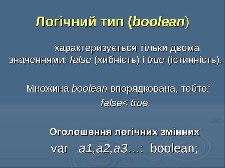 Логічний тип (boolean) характеризується тільки двома значеннями: false (хибні...