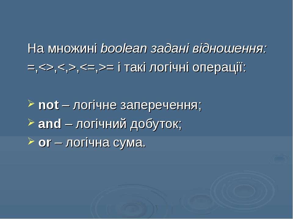 На множині boolean задані відношення: =,,,= і такі логічні операції: not – ло...