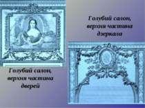Голубий салон, верхня частина дверей Голубий салон, верхня частина дзеркала