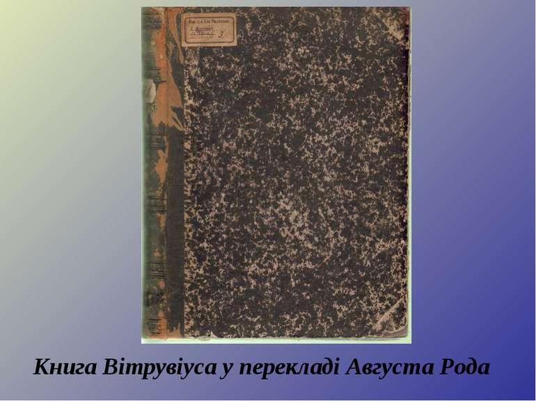 Книга Вітрувіуса у перекладі Августа Рода