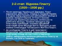 2-й етап: Віднова Пласту (1920—1930 рр.) Після занепаду Української Держави, ...