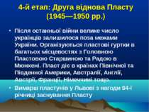 4-й етап: Друга віднова Пласту (1945—1950 рр.) Після останньої війни велике ч...