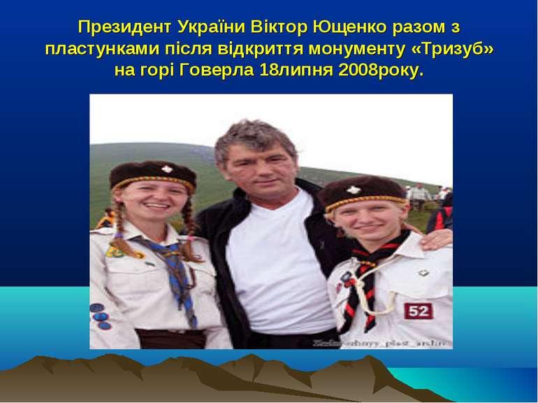 Президент України Віктор Ющенко разом з пластунками після відкриття монументу...
