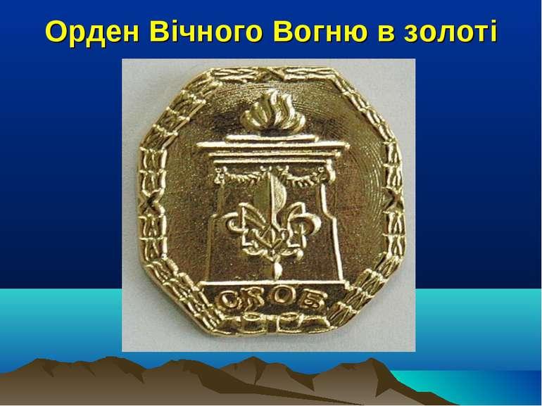 Орден Вічного Вогню в золоті